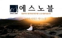 [최초상류층결혼정보회사]에스노블, 상…