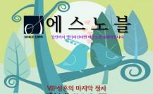 [최초상류층결혼정보회사]에스노블, 한…