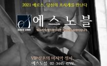 [최초상류층결혼정보회사]에스노블, 2…