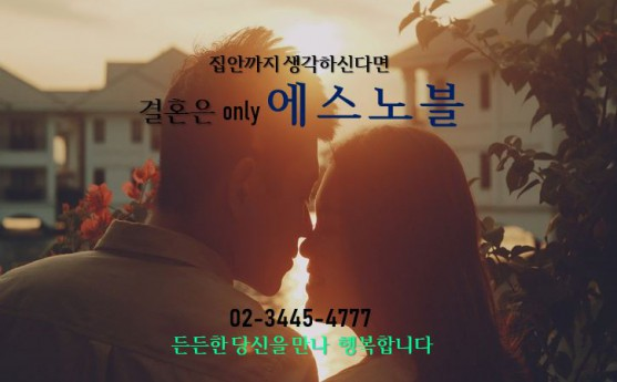 [최초 상류층결혼정보회사]에스노블, …